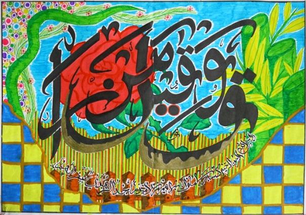 Farisa Imada Alfin-As-salaam